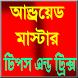 বাংলা এন্ড্রয়েড টিপস এন্ড ট্রিকস by Free Bangla Apps