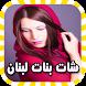 شات مع أجمل بنات لبنان Prank by contapp
