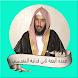 سعد بن ناصر الشثري عمده الفقة لابن قدامة المقدسي