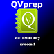 QVprep математику для класса 1 by PJP Consulting LLC