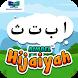 Bimbel Belajar Hijaiyah by Sentra Edukasi