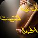 أدعية لتتبيت الحمل by NewApps2017