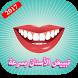 تبييض الأسنان في يومين - وصفات جديدة 2017 by Ardevplus