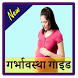 Garbhaavstha Guide Pregnancy by Hindi Labs
