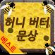 허니버터 문상 - 공짜 문화상품권 by 개대박문상