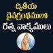 Bible Ratna Vakyalu by Thraitha Shakam