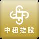 中租控股 by 中租雲端APP