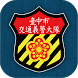 臺中義交大隊 by Youstar Technology Co., Ltd.