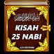 Kisah 25 Nabi Lengkap by Al-Fatih Studio ™