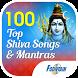 100 Shiva Songs & Shiv Mantras by Fountain Music Company