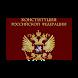 Конституция России by Leonid Kravchenko