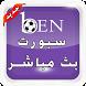 Prank بث مباشر للمباريات مجاني by youben apps
