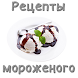 Рецепты мороженого by receptiandr