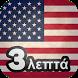 Μάθετε αμερικανικά σε 3 λεπτά by 3-MIN-SOFTWARE