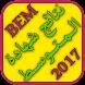نتائج شهادة التعليم المتوسط 2017 bem onec dz by WooW Apps