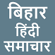 Bihar Hindi News - Newspapers by Apps Diary