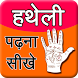 Hatheli Padhna Sikhe palmistry by Ntex Teur