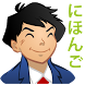 Friendly Japanese by Smart Engineers Inc.