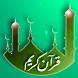 Pocket Quron (القرآن الكريم) by Appazsoft