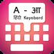 Type In Hindi Keyboard by ERIK ABNER