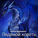 Ледяной Коготь by ARTYOM DEMCHENKO