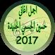 اجمل اغاني حسين الجسمي by HkApps Pro