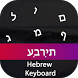 Hebrew Input Keyboard