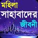 sahaba stories ~ মহিলা সাহাবা by Apk Files