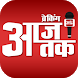 Breaking Aajtak Live News by YourHost Web Services