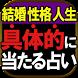当たる占い【ミラー占い】秘蔵占い師 月下卯々 by Rensa co. ltd.