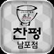 찬펑 남포 - 나가사끼 짬뽕 전문점 by BARO corp.