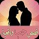 قصص حب واقعية - بدون نت by Psycopat