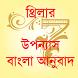 থ্রিলার উপন্যাস বাংলা আনুবাদ by Unique Bangla Apps