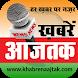 Khabren Aajtak Live News