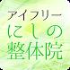 福島県郡山市の整体 アイフリーにしの整体院 公式アプリ by イーモット開発