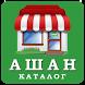 Каталог товаров Ашана by Hotsaleplus