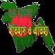 ৬৪ জেলার ইতিহাস ও ঐতিহ্য by APPS BANGLA BD