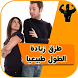 زيادة الطول by Mrhani