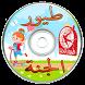 أناشيد طيور الجنة by HibaMp3