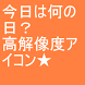 今日は何の日? by hiroyuki123456