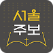 서울주보 by Goodnews