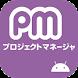 プロジェクトマネージャ試験 午前II 過去問 by app.xdroid.net
