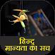 hindu manyata ka sach by Odigo Apps