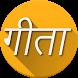 Shrimad Bhagvad-Gita
