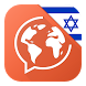 Learn Hebrew. Speak Hebrew by ATi Studios