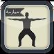 التمرين الفخذ الداخلية دليل by DHMobiApp