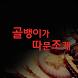골뱅이가따문조개 by Townspot