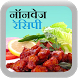 Non Veg Recipes in Hindi by BN Infotech