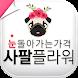 전국꽃배달 사팔플라워 by (주)뉴런시스템