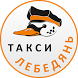Такси Лебедянь - заказ онлайн by ООО СКАТ